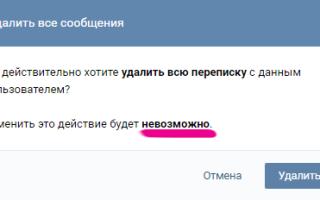 Как восстановить удаленные сообщения ВКонтакте, диалог, старые переписки через телефон