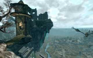 Небесный замок скайрим. Плагины Моды для Skyrim