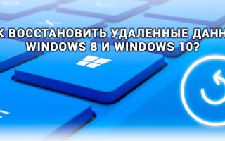 Как восстановить удаленные файлы в OneDrive Windows 10 » Компьютерная помощь