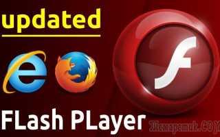 Устарел (не работает) Adobe Flash Player — как обновить, удалить и установить плагин