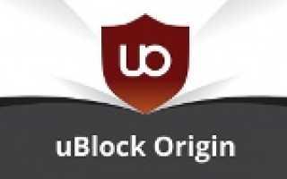 Блокировщик рекламы uBlock разделился на два проекта. Вместе с рекламой uBlock Origin блокирует еще и уведомления о возможных кибератаках