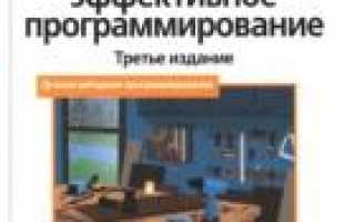 Блох Джошуа. Java. Эффективное программирование, 2-е издание. В открытом доступе