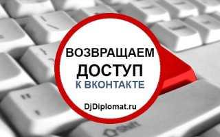 Что делать в случае взлома аккаунта ВКонтакте и как восстановить страницу? — журнал «Рутвет»