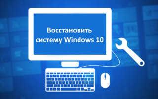 Как восстановить Windows 10 — (пошаговая инструкция)