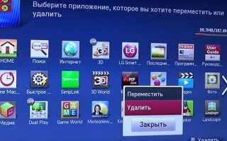 Как устанавливать и удалять приложения Samsung Apps на телевизоре Smart TV