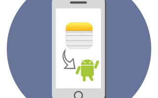 Переписать заметки из iphone в android. Как перенести данные с айфона на андроид