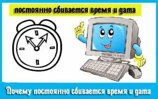 Почему постоянно меняется время на компьютере?