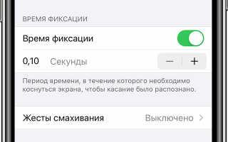 Как откалибровать экран на iphone 5?