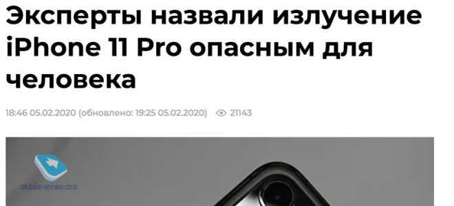 Технические характеристики телефона apple 5. Уровень SAR обозначают количество электромагнитной радиации, поглощаемой организмом человека во время пользования мобильным устройством