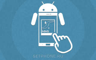 Почему телефон не отправляет ммс. Причины не отправки MMS с Android на Теле2