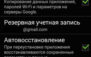 Как сбросить настройки на Samsung Galaxy Tab 2 7.0 P3110 — сброс настроек (hard reset) — nuker82 — LiveJournal