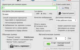 Программа которая делает скриншоты с экрана автоматически. Обзор ScreenMaster – программы для скрытого наблюдения за компьютером