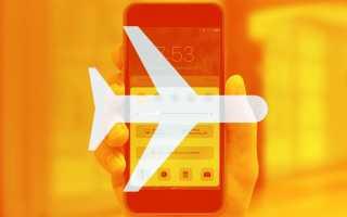 Включение режима полет по расписанию на iphone. Путеводитель по интернету — все самое интересное в сети