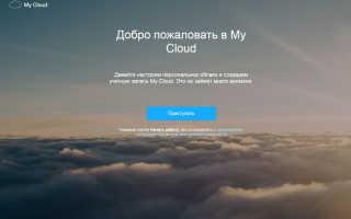 Wd my cloud ex2 справка. Как построить систему IP-видеонаблюдения на собственном облачном хранилище My Cloud EX2 Ultra