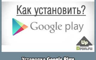 Как восстановить сервисы google play на андроид — dcvesta.org