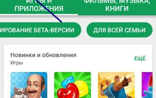 Как восстановить удаленное приложение на андроид? — Блог Евгения Крыжановского
