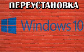 После установки windows 10 сохранятся ли данные. Как переустановить Windows, сохранив настройки и установленные программы
