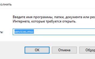 Какие службы «можно» отключить в Windows 10