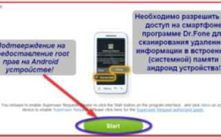 Как восстановить СМС на телефоне Андроид после удаления