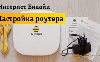 Подключение и настройка роутера от билайн. Подключение и настройка роутера от билайн Технические параметры Wi Fi роутера