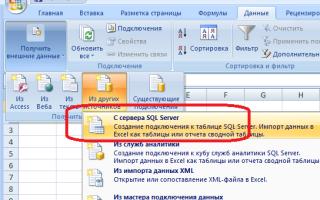 Анализ работы MS SQL Server, для тех кто видит его впервые (часть 2)