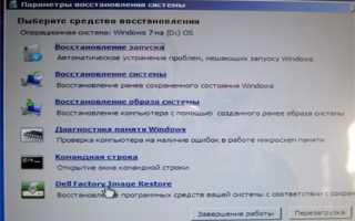 Как восстановить лицензию Windows 7 на ноутбуке — ichudoru.com
