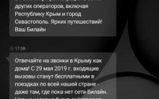 Билайн ушел в минус. Абоненты оператора «Билайн» в России начнут уходить в минус