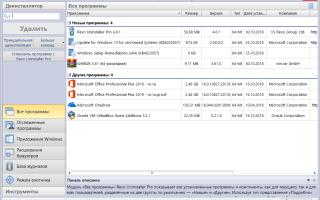 Лицензионный ключ revo uninstaller pro. Лицензионные ключи активации Revo Uninstaller Pro