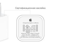 Параметры зарядного устройства для iphone 5