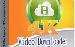 4K Video Downloader — бесплатная программа для скачивания с YouTube видео 4К и 8К
