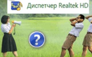 Не запускается реалтек на виндовс 10. Диспетчер Realtek HD: где взять и как настроить звук? Добавляем устаревшее оборудование