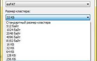 Какой размер кластера выбрать при форматировании ntfs?