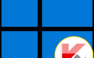 Почему касперский не работает на Windows 10?