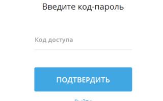 Как восстановить Телеграмм: если забыл пароль Telegram