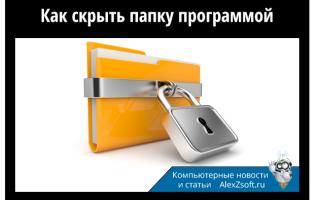 Проги для скрытия папок. Как спрятать файлы и папки на компьютере – подборка программ