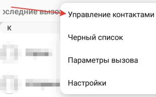 Как восстановить контакты на Андроиде: через Google Gmail, SIM, программы после сброса
