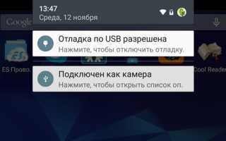 Что делать если ADB не видит вашего планшета или смартфона в числе подключенных к компьютеру устройств. Android – советы и подсказки