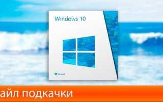 Увеличение виртуальной памяти Windows 10