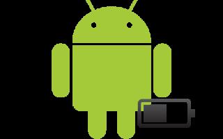 Ускорение работы телефона на андроид 4.1 2. Как ускорить андроид телефон и увеличить время батареи