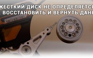 Как восстановить жесткий диск и вернуть данные, если диск не определяется — Starus Recovery — 2019 год