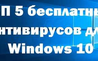Антивирус какой лучше выбрать для Windows 10?