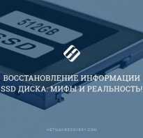 Можно ли восстановить ssd диск?