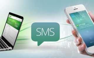 Как отправить бесплатное SMS с компьютера на телефон