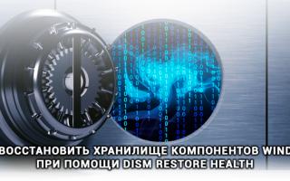Восстановление повреждённого хранилища компонентов Windows 10 с помощью PowerShell