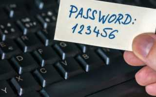 Как создать хороший пароль.