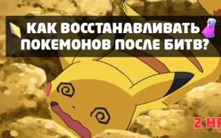 Лечим покемона, восстанавливаем здоровье с помощью зелья в Pokemon Go