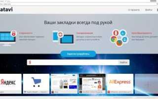 Atavi — визуальные закладки онлайн