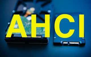 Переключение режима с ahci на ide. Что такое режим AHCI и как его настраивать? Чего не стоит делать и на что обратить внимание изначально
