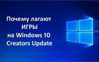 После установки Windows 10 тормозят игры