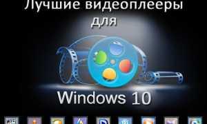 Какой медиаплеер лучше для Windows 10?